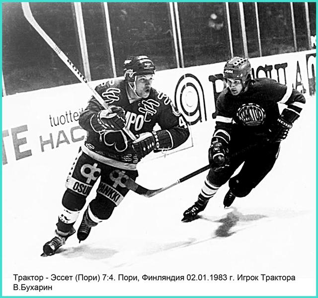 1983 год, матч Трактор - Эссет (Финляндия)..jpg