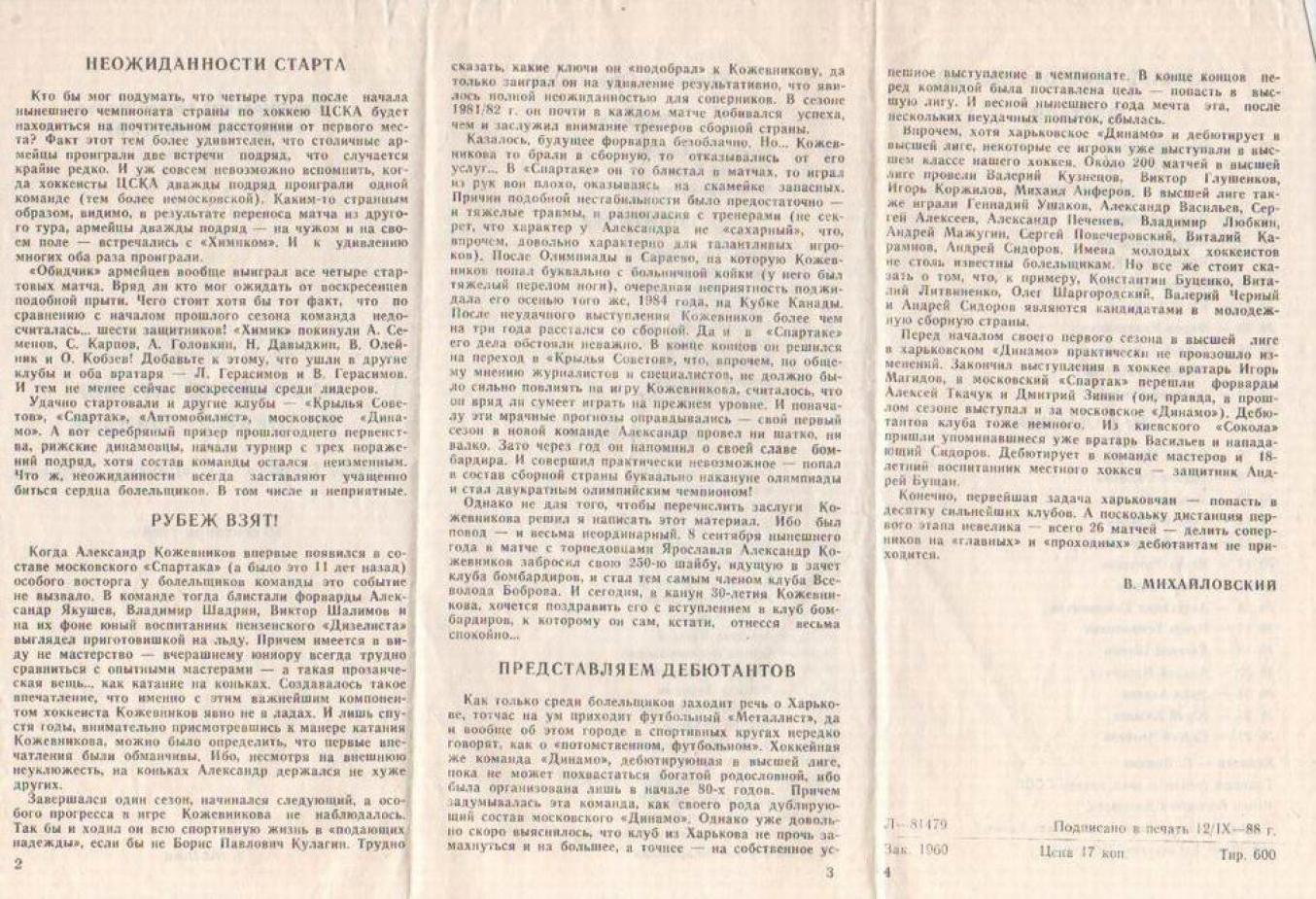 1988.09.16. Крылья Советов - Динамо, Харьков (Чм. СССР)_02.png
