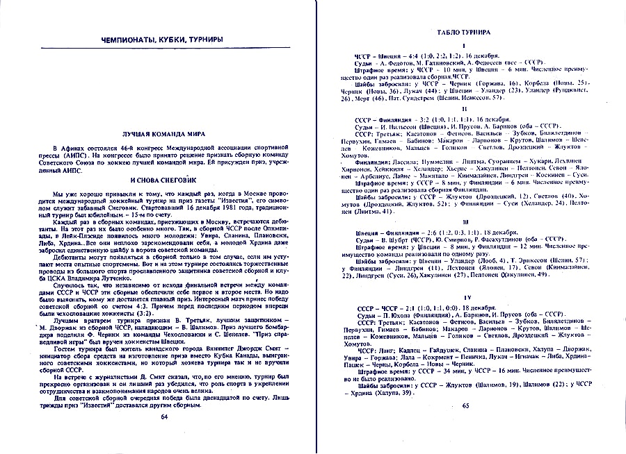 ¦е¦-¦¦¦¦¦¦¦¦ - ¦Ь¦¬¦-TБ¦¦ - 1982-83_034.jpg