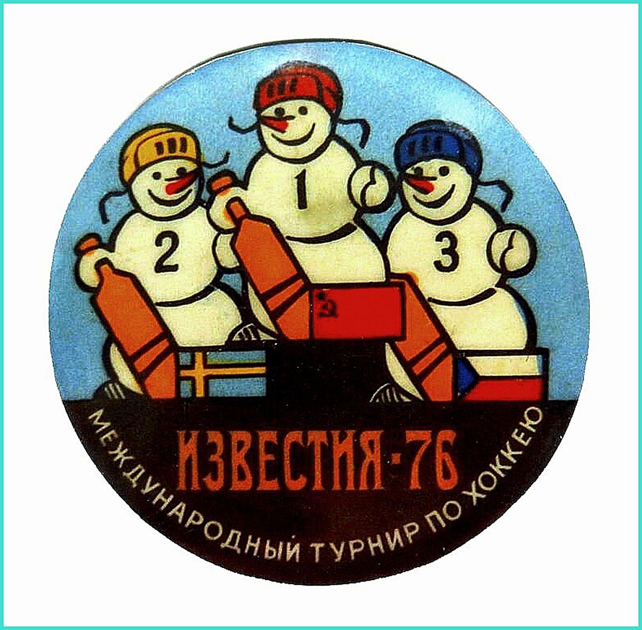 Логотип   Приз Известий 1976.jpg