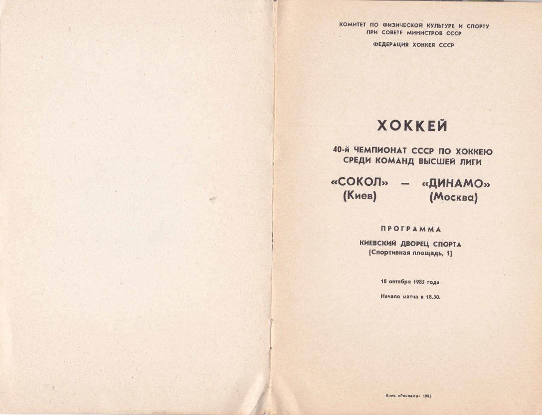 1985.10.18. Сокол, Киев - Динамо (Чм. СССР)_02.png