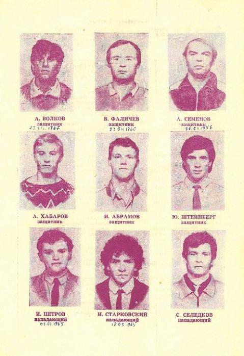Хоккей 1988-89. Программа сезона. Вторая лига. Металлург, Череповец_03.png