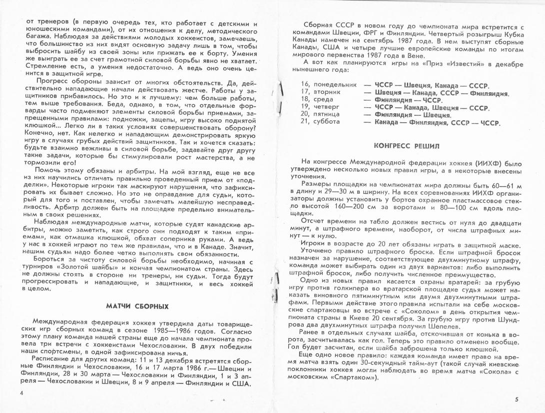 1985.10.29. Сокол, Киев - Динамо, Рига (Чм. СССР)_04.png