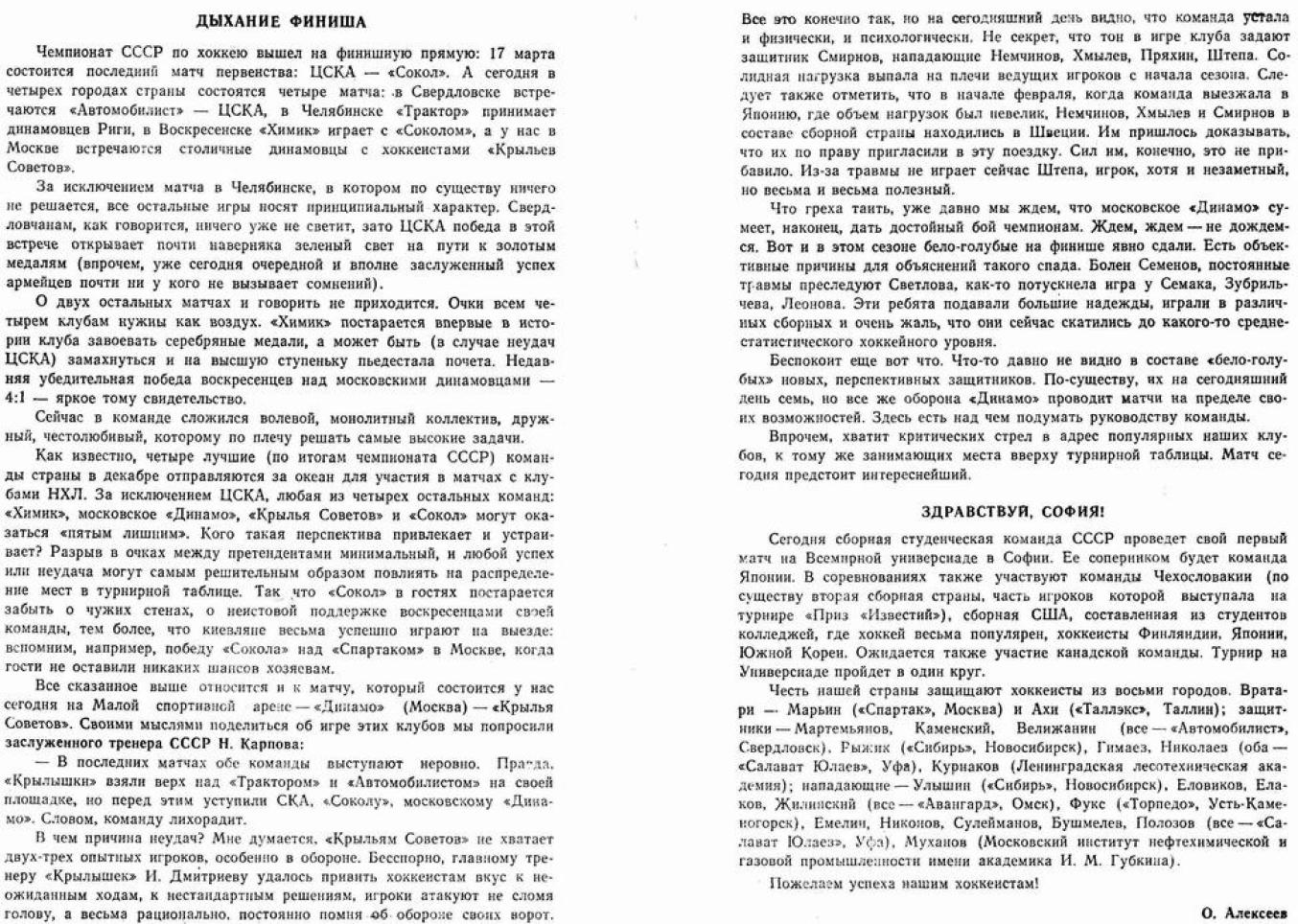 1989.03.03. Динамо - Крылья Советов (Чм. СССР)_02.png