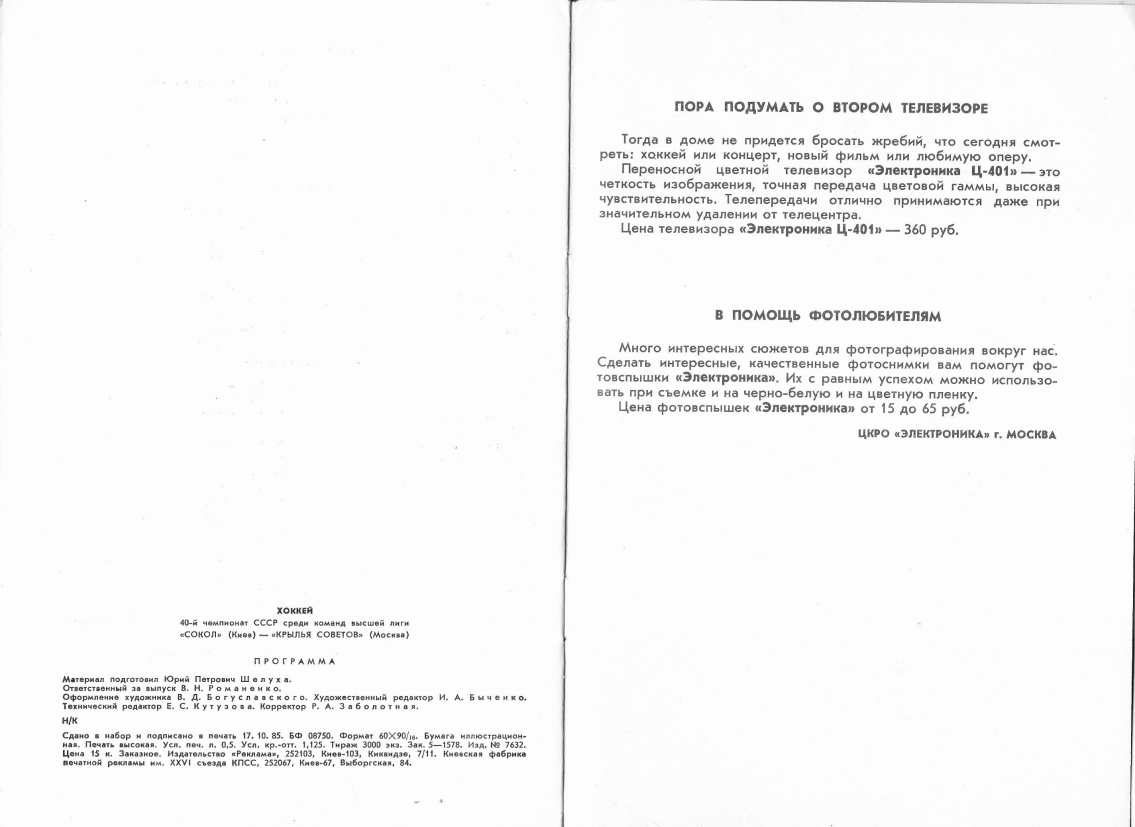 1985.11.19. Сокол, Киев - Крылья Советов (Чм. СССР)_06.png