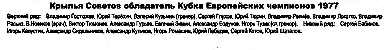 1977г..jpg