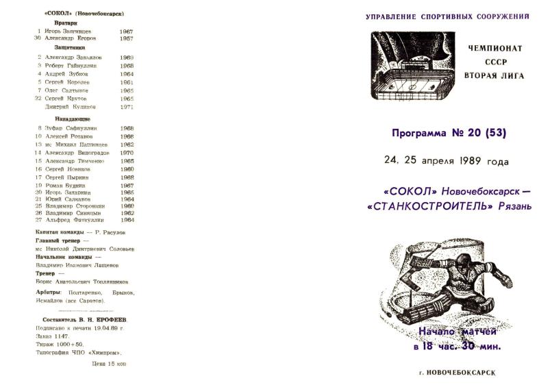 Программа (53) №20 - 1989 Станкостроитель (Рязань)_01.png