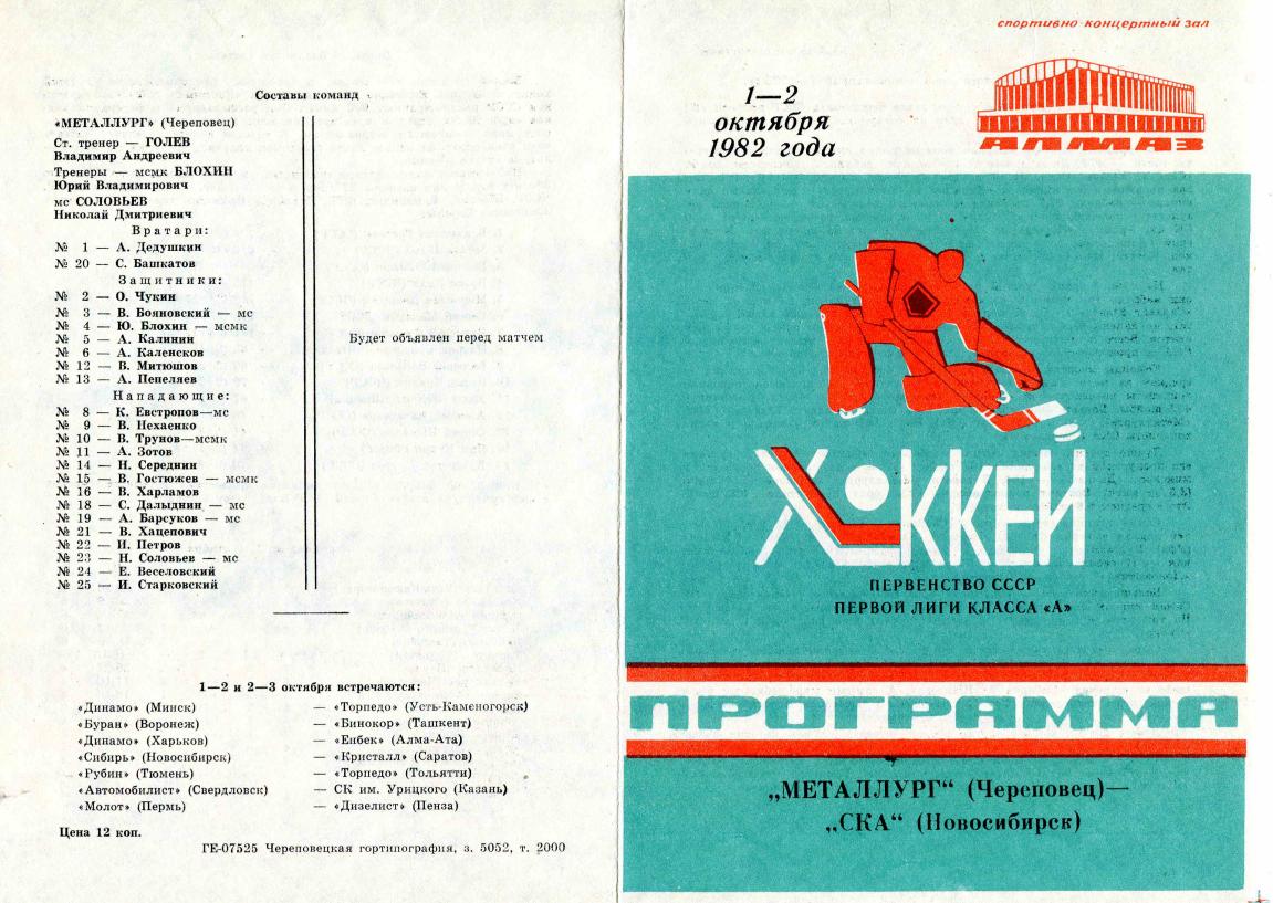 1982.10.01-02. Металлург, Череповец - СКА, Новосибирск (Чм. СССР, 1 лига)_01.png