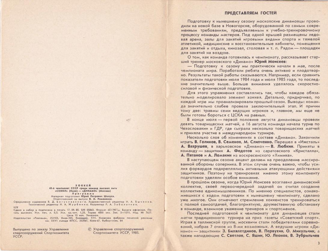 1985.10.18. Сокол, Киев - Динамо (Чм. СССР)_03.png
