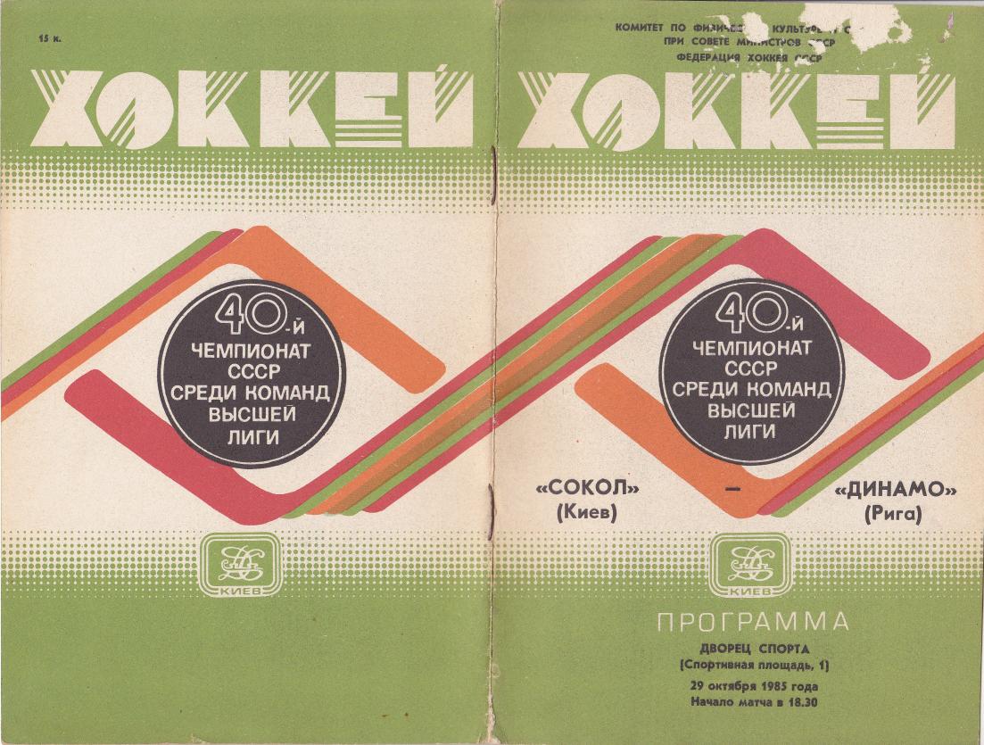 1985.10.29. Сокол, Киев - Динамо, Рига (Чм. СССР)_01.png