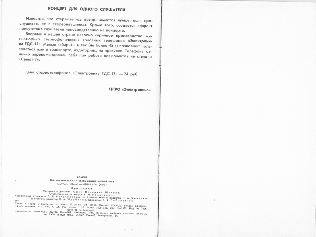 1985.10.29. Сокол, Киев - Динамо, Рига (Чм. СССР)_06.png
