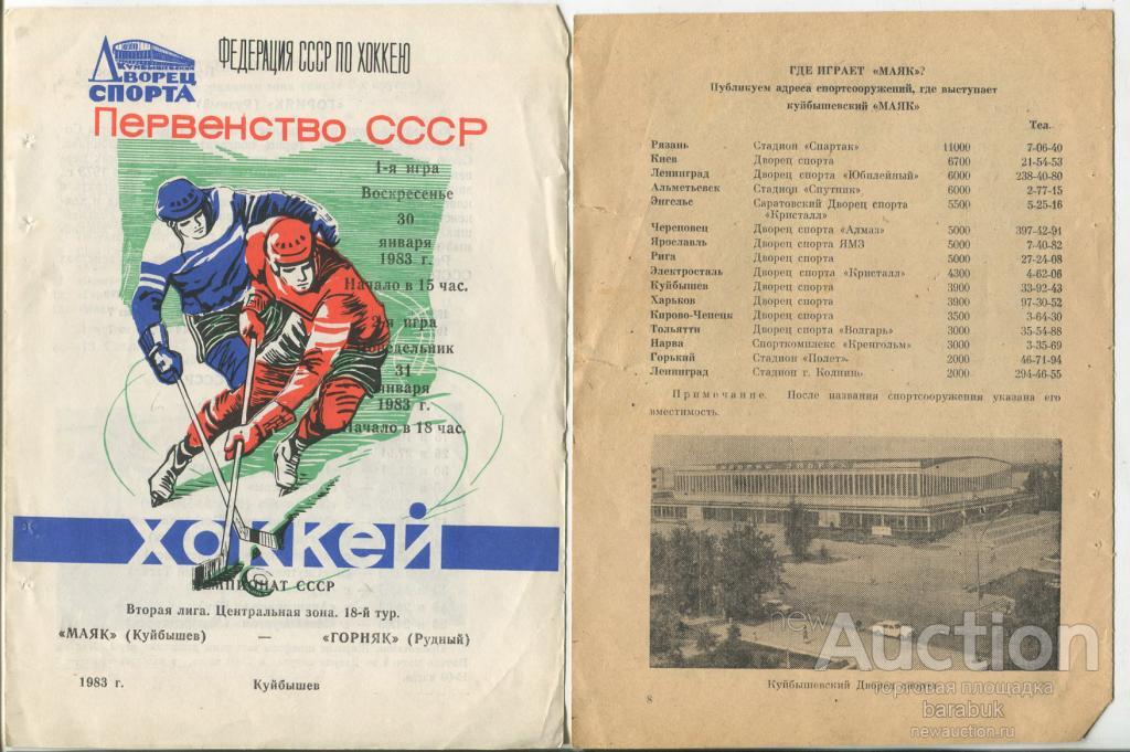 majak_kujbyshev_gornjak_rudnyj_1983_god_khokkej.jpg