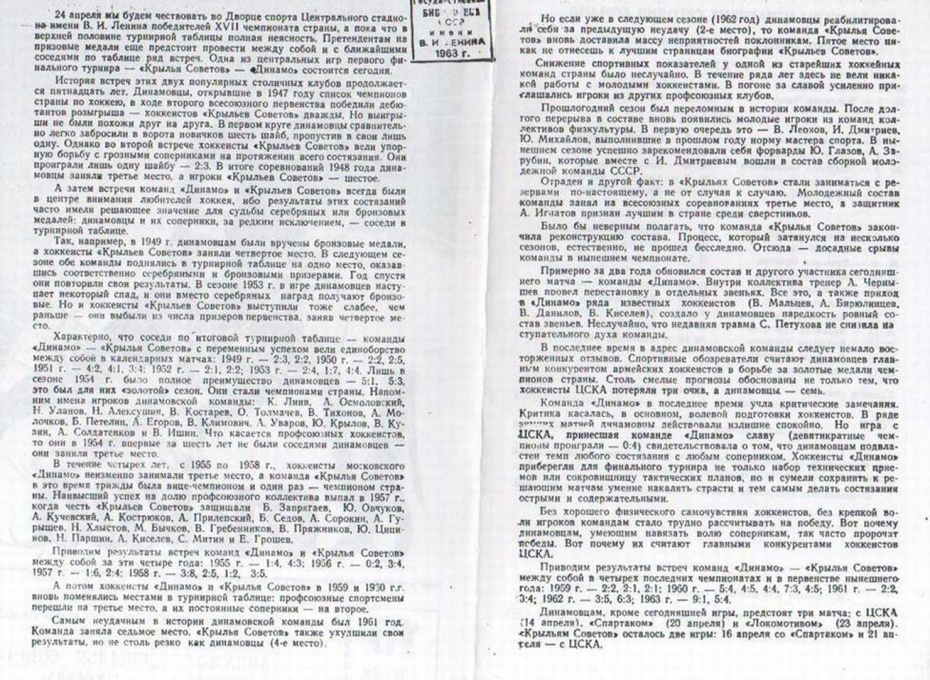 1963.04.10. Динамо - Крылья Советов (Чм. СССР)_02.png