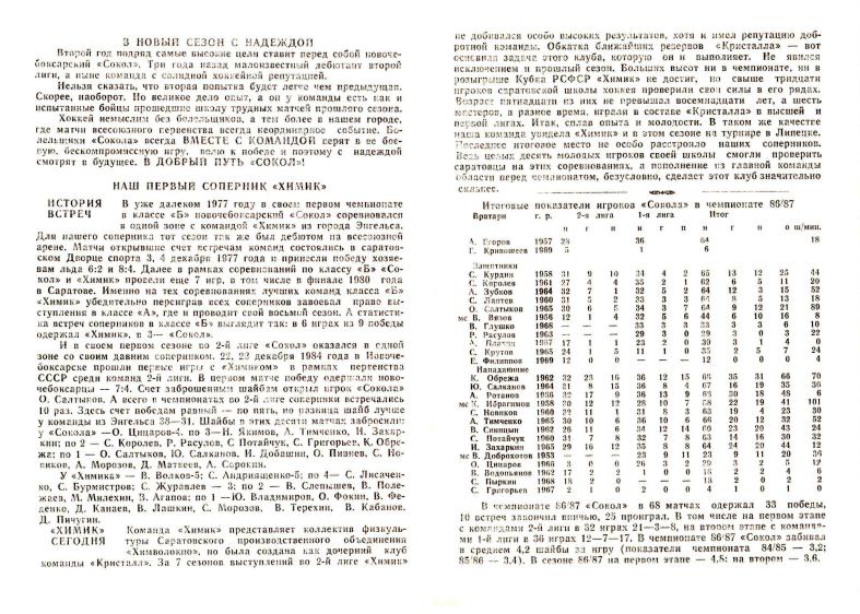 Программа (18) №1 - 1987 Химик (Энгельс)_02.png