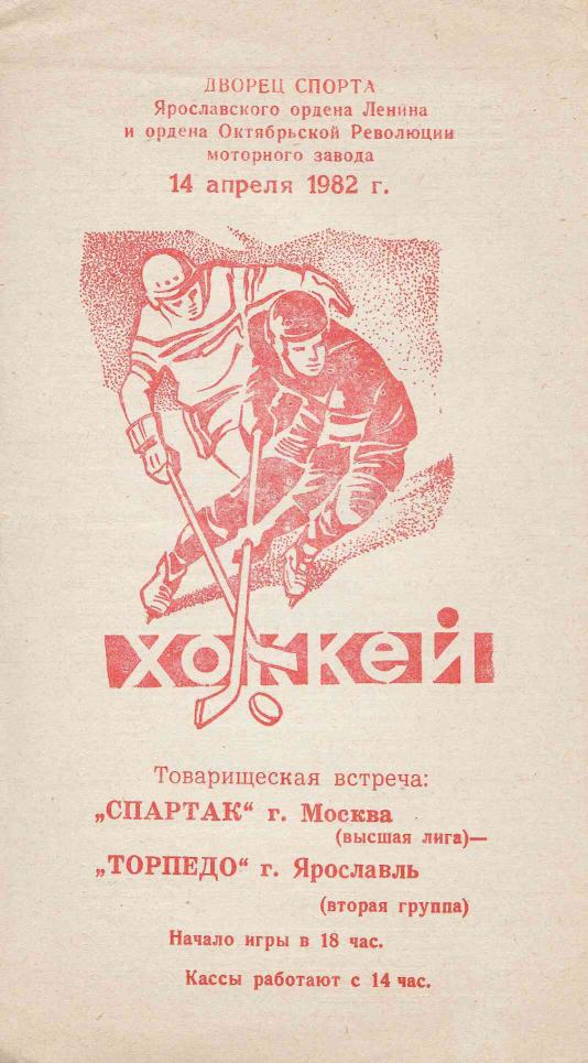 1982.04.14. Торпедо, Ярославль - Спартак, Москва (Тм.)_01.png