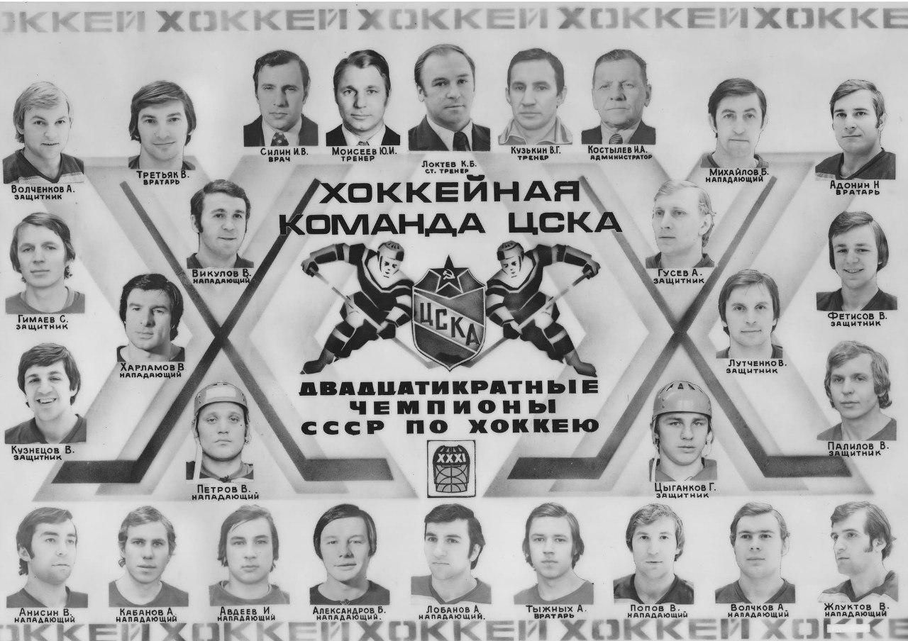 Чемпион. СССР. - 1977 г..jpg