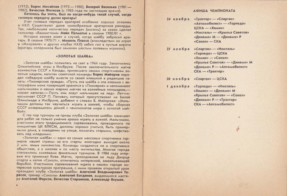 1984.11.24. Сокол, Киев - СКА, Ленинград (Чм. СССР)_05.png