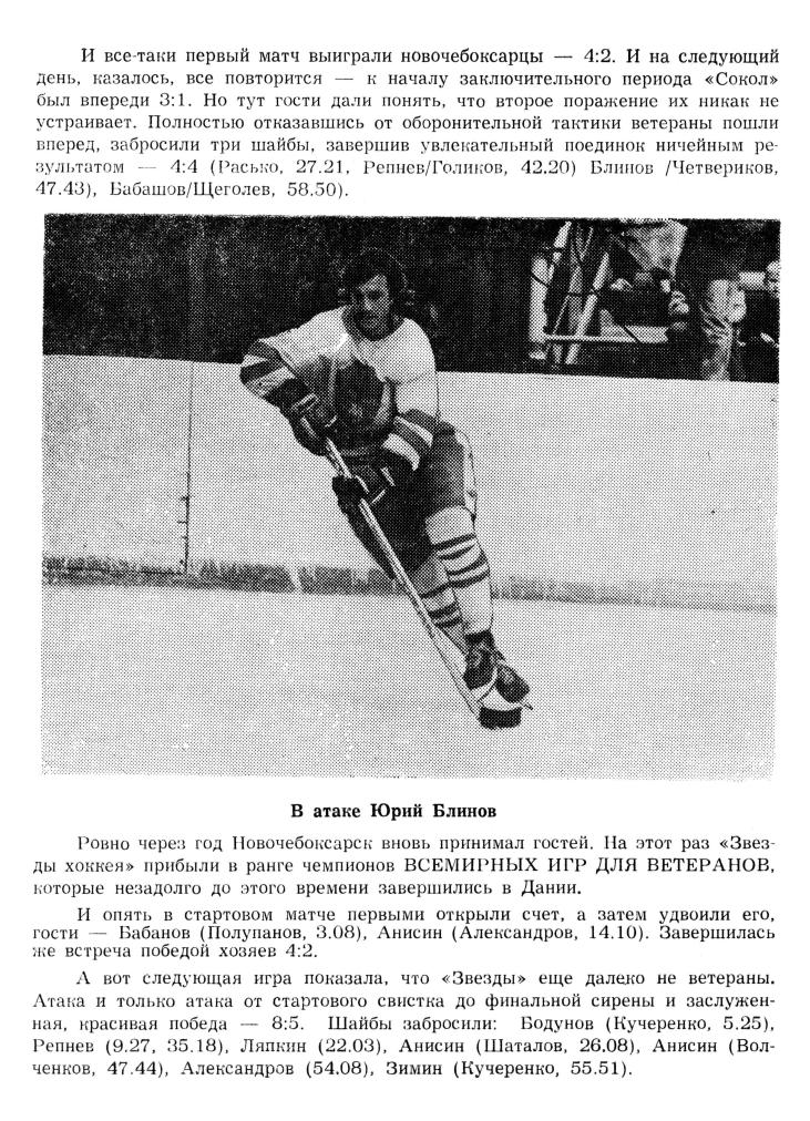 Программа - 1990 Звезды хоккея СССР_03.png