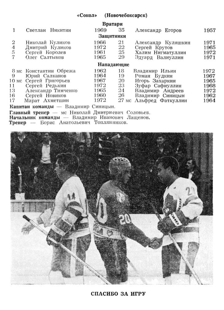 Программа - 1990 Звезды хоккея СССР_05.png