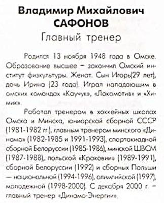 Сафонов.jpg