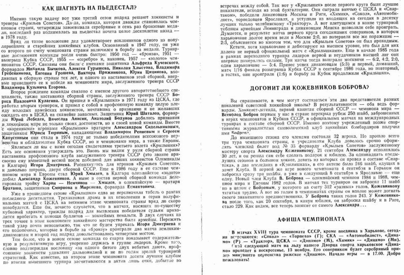 1988.10.22. Динамо, Харьков - Крылья Советов (Чм. СССР)_02.png