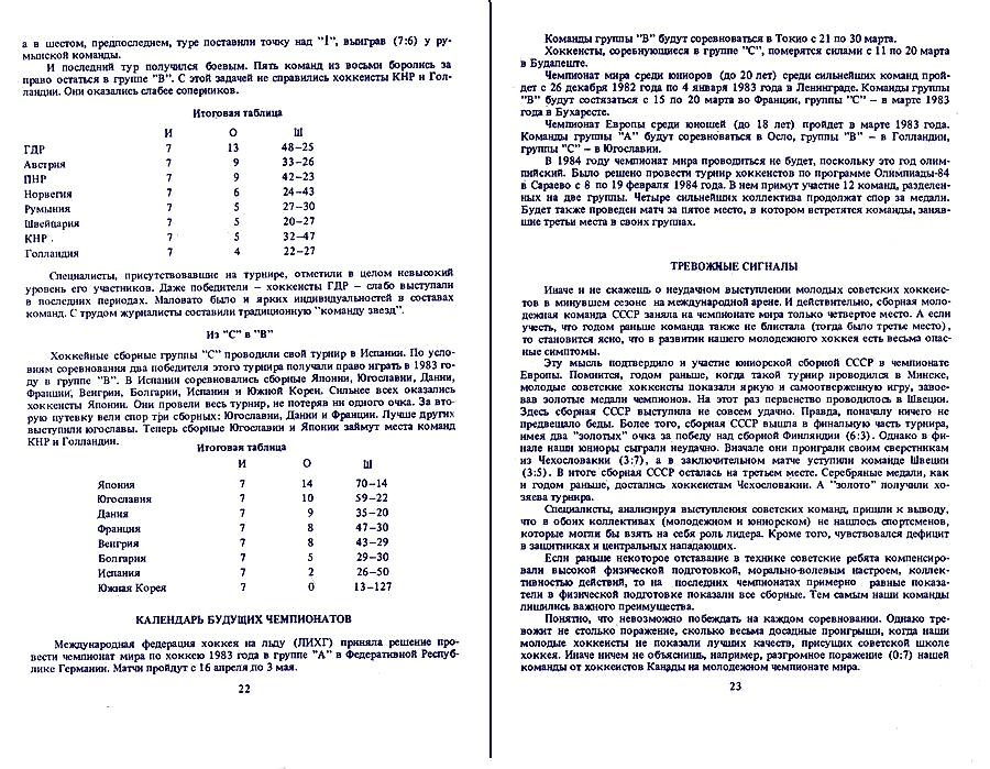 ¦е¦-¦¦¦¦¦¦¦¦ - ¦Ь¦¬¦-TБ¦¦ - 1982-83_012.jpg