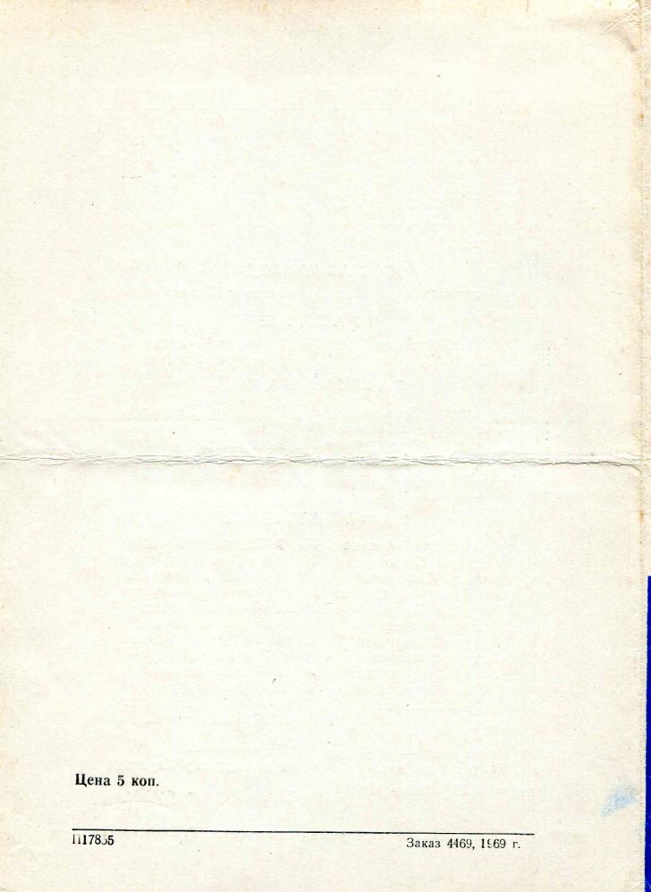 1969.12.15-16. Салават Юлаев, Уфа - Кристалл, Саратов (Чм. СССР, 2 подгруппа)_04.png