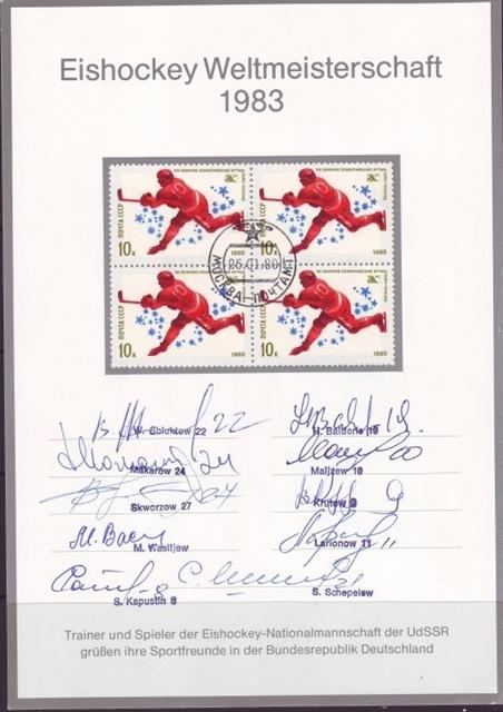Почтовая  марка   с  автографами   Советских  хоккеистов.jpg