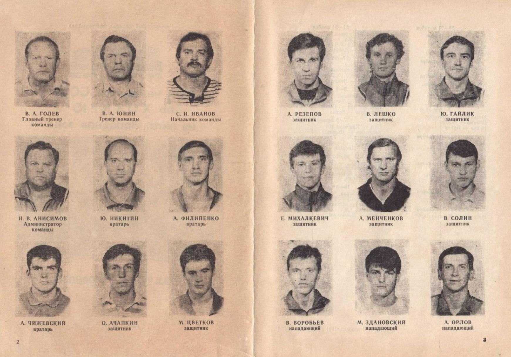 Хоккей 1991-92. Программа сезона. Первая лига. Металлург, Череповец_02.png