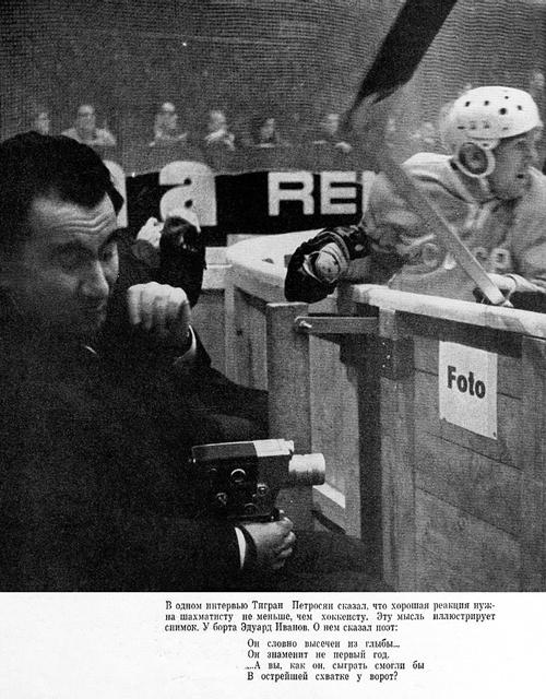 ЧМ - 1967г - Вена.jpg
