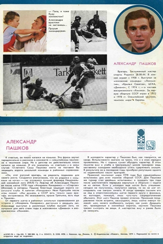 Александр  Пашков..jpg