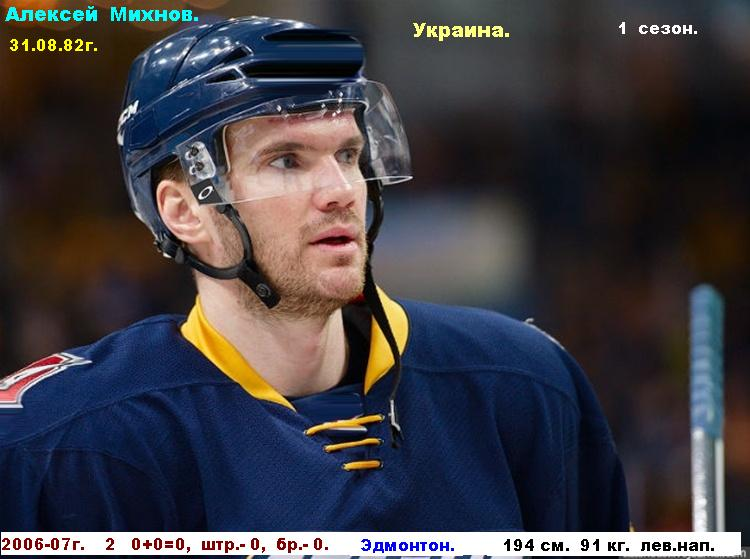 Алексей  Михнов...jpg