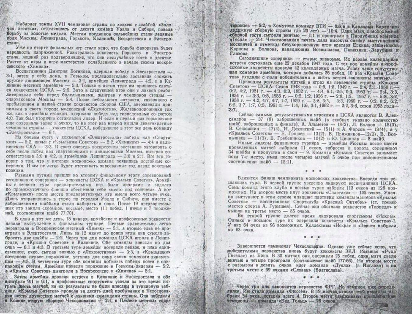 1963.02.13. ЦСКА - Крылья Советов (Чм. СССР)_02.png