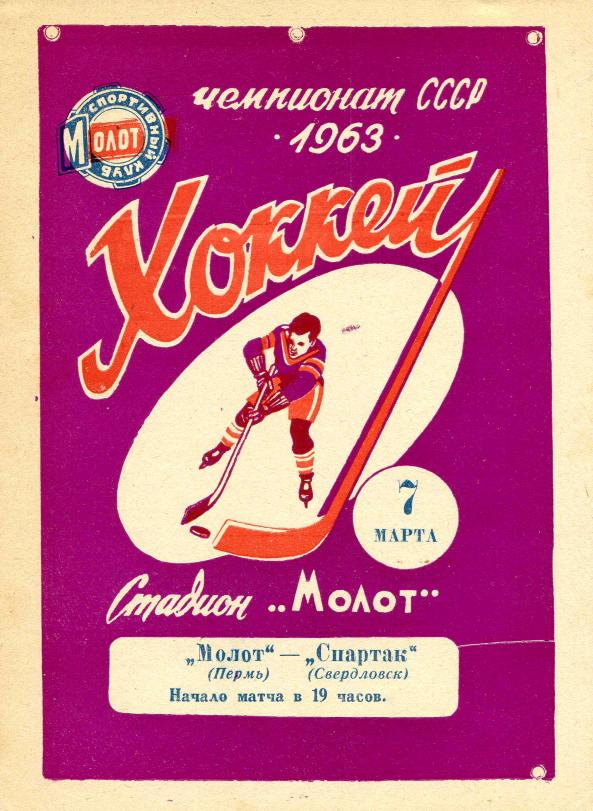 1963.03.07. Молот, Пермь - Спартак, Свердловск (Чм. СССР)_01.png