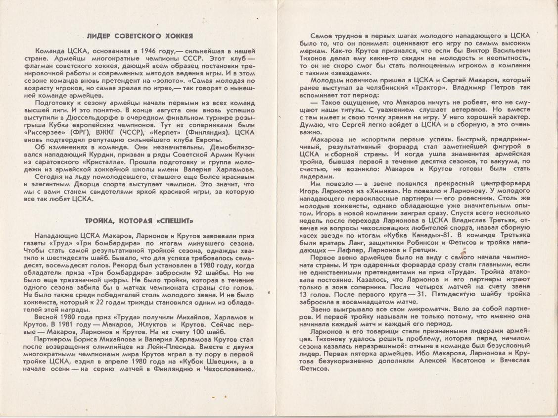 1982.09.24. Сокол, Киев - ЦСКА (Чм. СССР)_03.png