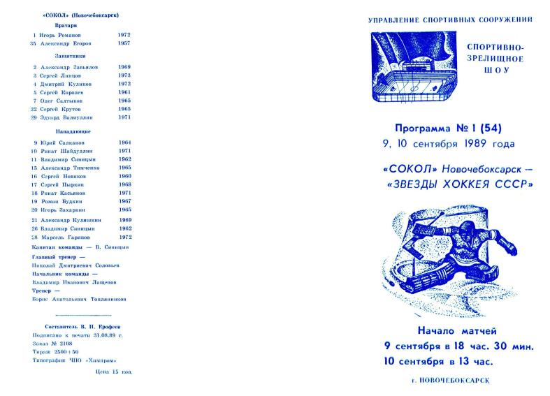 Программа (54) №1 - 1989 Звезды хоккея СССР_01.png