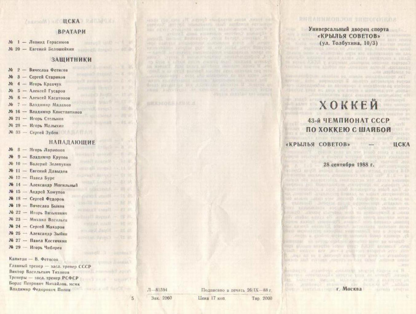 1988.09.28. Крылья Советов - ЦСКА (Чм. СССР)_01.png