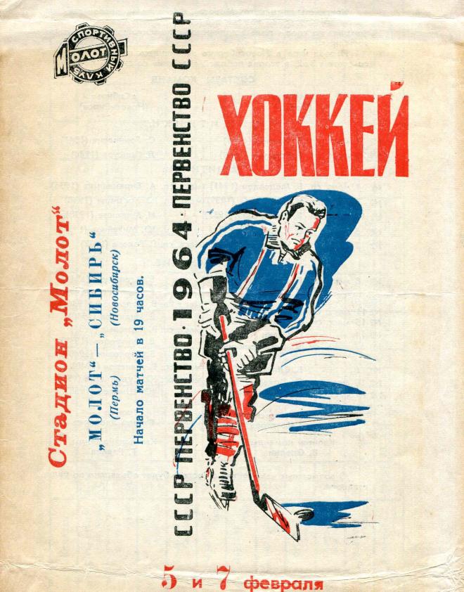 1964.02.05-07. Молот, Пермь - Сибирь, Новосибирск (Чм. СССР, 2 группа)_01.png