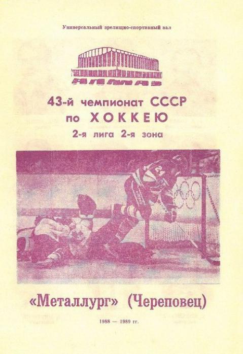 Хоккей 1988-89. Программа сезона. Вторая лига. Металлург, Череповец_01.png