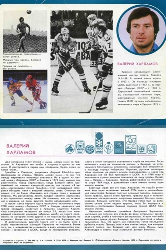 Валерий  Харламов..jpg