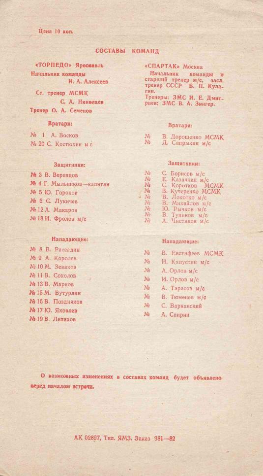 1982.04.14. Торпедо Ярославль - Спартак Москва_04.png
