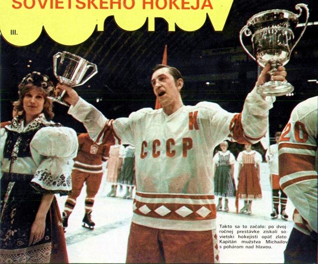 Чемпионы  Мира. - 1978г..jpg