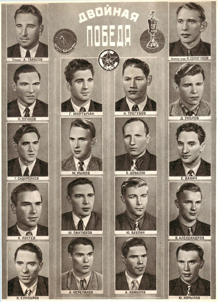 Кубок СССР 1956 г...jpg