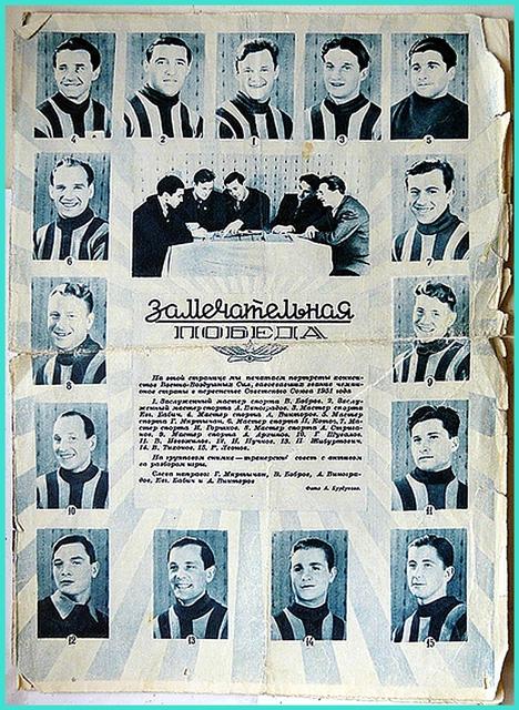 Тренерский совет команды ВВС – чемпиона СССР 1951 года.jpg