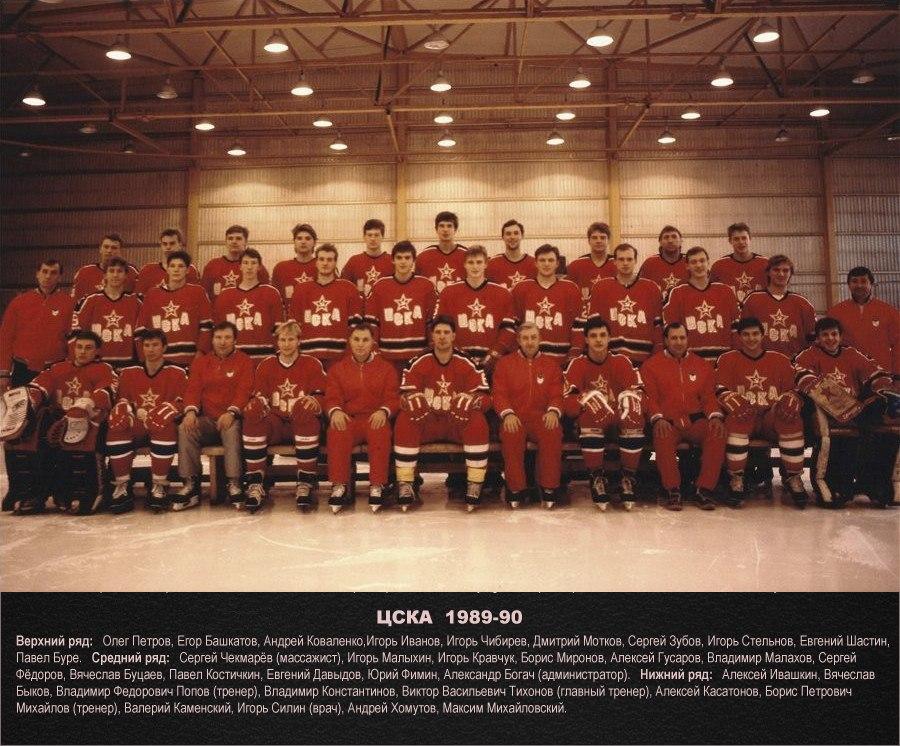Чемпион СССР - 1990 г..jpg