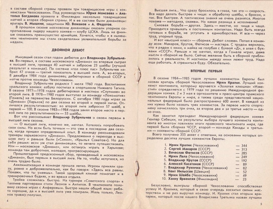 1985.10.18. Сокол, Киев - Динамо (Чм. СССР)_04.png