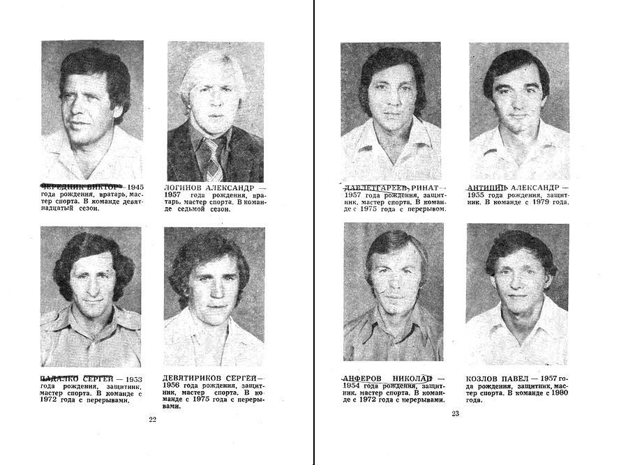 ¦е¦-¦¦¦¦¦¦¦¦ - ¦гTД¦- - 1982-83_012.jpg