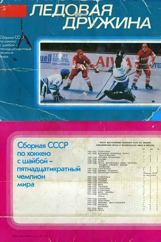 ЧМ - 1978 г..jpg
