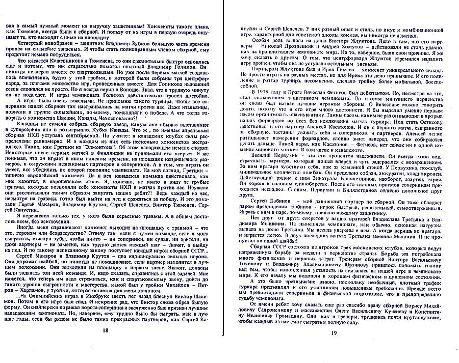 ¦е¦-¦¦¦¦¦¦¦¦ - ¦Ь¦¬¦-TБ¦¦ - 1982-83_010.jpg