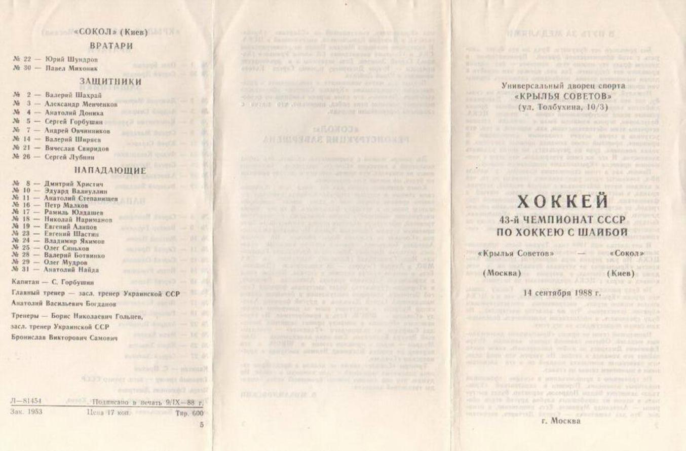 1988.09.14. Крылья Советов - Сокол, Киев (Чм. СССР)_01.png